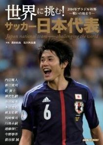 日本代表02.jpg